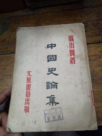 中国史论集――第一卷