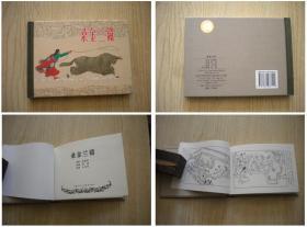 《桑金兰错》,50开王亦秋绘,上海2013.12出版,5672号,连环画