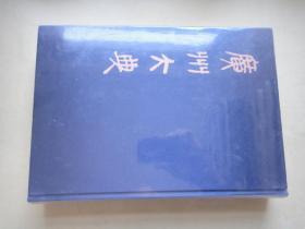 广州大典120〔第十五辑 经部总类 第十八册〕未拆封