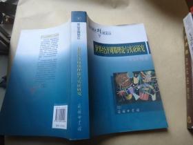 世界经济周期理论与实证研究