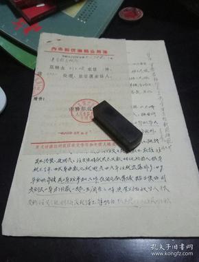 1963年  内务部优抚局信函一套