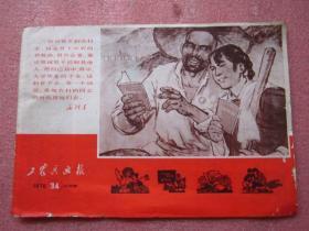 工农兵画报34   (1970年)