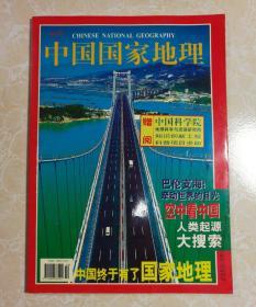 中国国家地理2000.10(总第480期)中国终于有了国家地理
