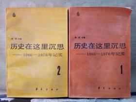 历史在这里沉思——1966-1976年纪实(1、2)2本合售