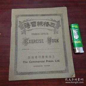 民国作业本:三格练习簿(上海商务印书馆制)(全本未书写)