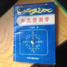 六爻预测学