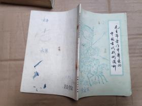 毛主席著作中举出的中国古代战例浅析