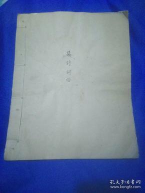 """线装手抄本,集诗词典,16开红格白宣纸,书口有木刻""""原谷兴""""字样,具体时间不详"""