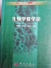 高等师范院校新世纪教材:生物学教学论