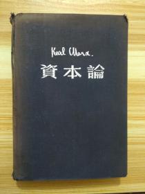 1948年《资本论》第二卷  光华书店,东北版初版发行印3000册