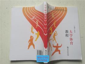 大学体育教程 洪浩 编 河南大学出版社 9787564919511 开本16