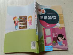 小学生梯级阅读;二年级 上 小学生梯级阅读编写组 编 河南大学出版社 16开