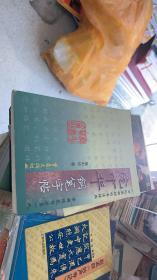 庞中华钢笔字帖   店C