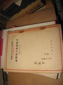苏联伟大的卫国战争(1941-1945)1954一版一印 私藏