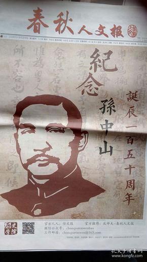 春秋人文报 2016.12.05(总87)