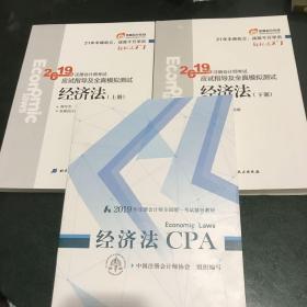 全新2019CPA經濟法教材?東奧會計在線輕松過關1應試指導及全真模擬上下冊