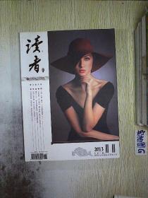 读者  月刊 2013 11