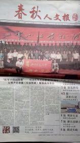 春秋人文报 2016.10.31(86)