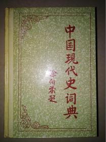 中国现代史词典
