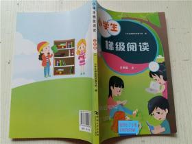 小学生梯级阅读;三年级 上 小学生梯级阅读编写组 编 河南大学出版社 16开