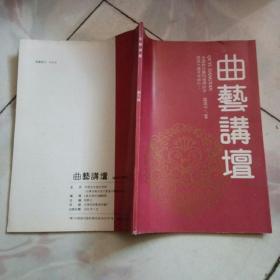 曲艺讲坛 【第一期】 创刊号(中国北方曲艺学校刊物)
