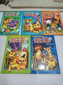 彩图版:狮子王II(1-6缺4)5本合售(第一册后书皮卡片被撕)