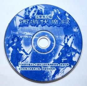 【游戏】西游伏魔录(1CD)