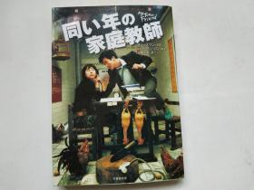 【日文原版】同い年の家庭教师