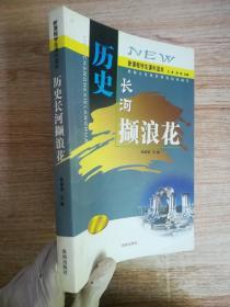 历史长河撷浪花
