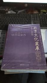 2013-2014年北京文化发展报告