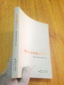 中国民主同盟七十年