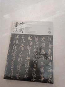 中国书法 2016-11总第293期(未开封)