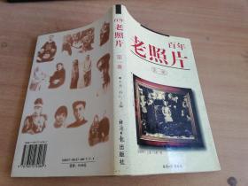百年老照片(第一册)实物拍图