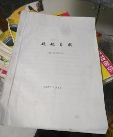 《超越自我》杜书乐回忆录(稿本)2