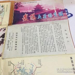 1988年贵阳交通游览图