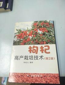 枸杞高产栽培技术(第2版)
