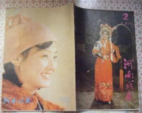 河南戏剧1985年第2期