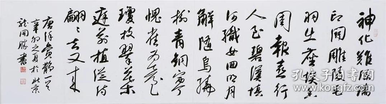 龙开胜书法名家字画纯手写横幅