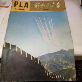 解放军画报1985.11
