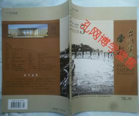 台州学院学报2018年第40卷第5期
