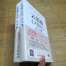 云思维大百科 第一卷(上下册)互联网时代的思维革命【全新未拆封】