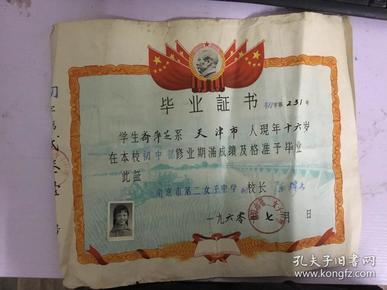 60年 南京市第二女子中学毕业证书