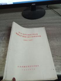 学习《毛泽东选集》第五卷 坚持无产阶级专政下的继续革命