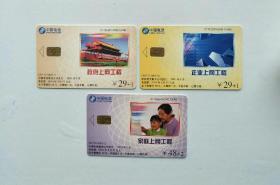电信ic卡 电话卡 ic-g8(3全) 套卡