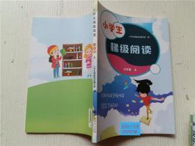 小学生梯级阅读;六年级 上 小学生梯级阅读编写组 编 河南大学出版社 16开