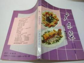 广东菜(续二:烹调技法)
