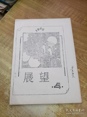华东师大团校团刊:展望(1995年4月)(有卷首语)(油印本)