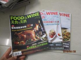 美食与美酒2011年第4.9.11期  3册合售   21-1