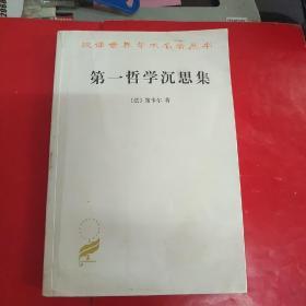 汉译世界学术名著丛书:第一哲学沉思集 反驳和答辩