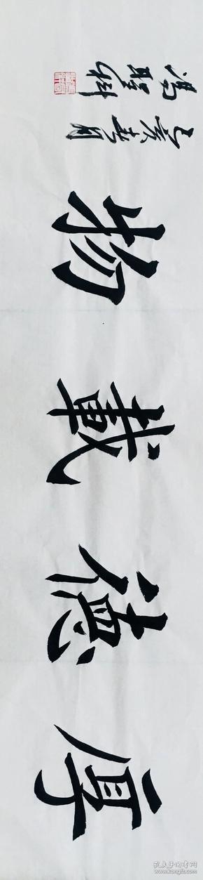 冯圣科书法-厚德载物
